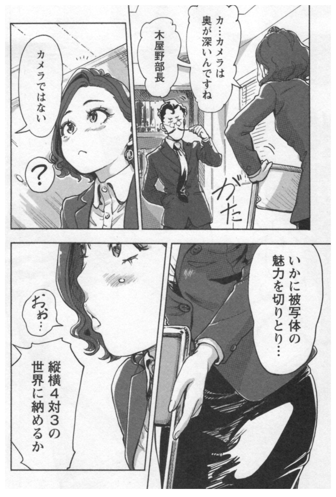 Onna Shunin - Kishi Mieko 1 137