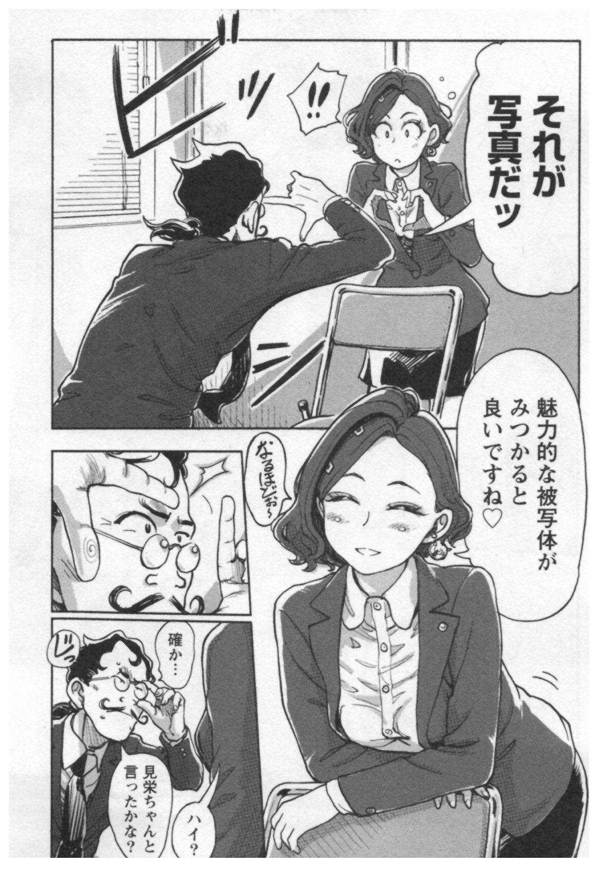 Onna Shunin - Kishi Mieko 1 138