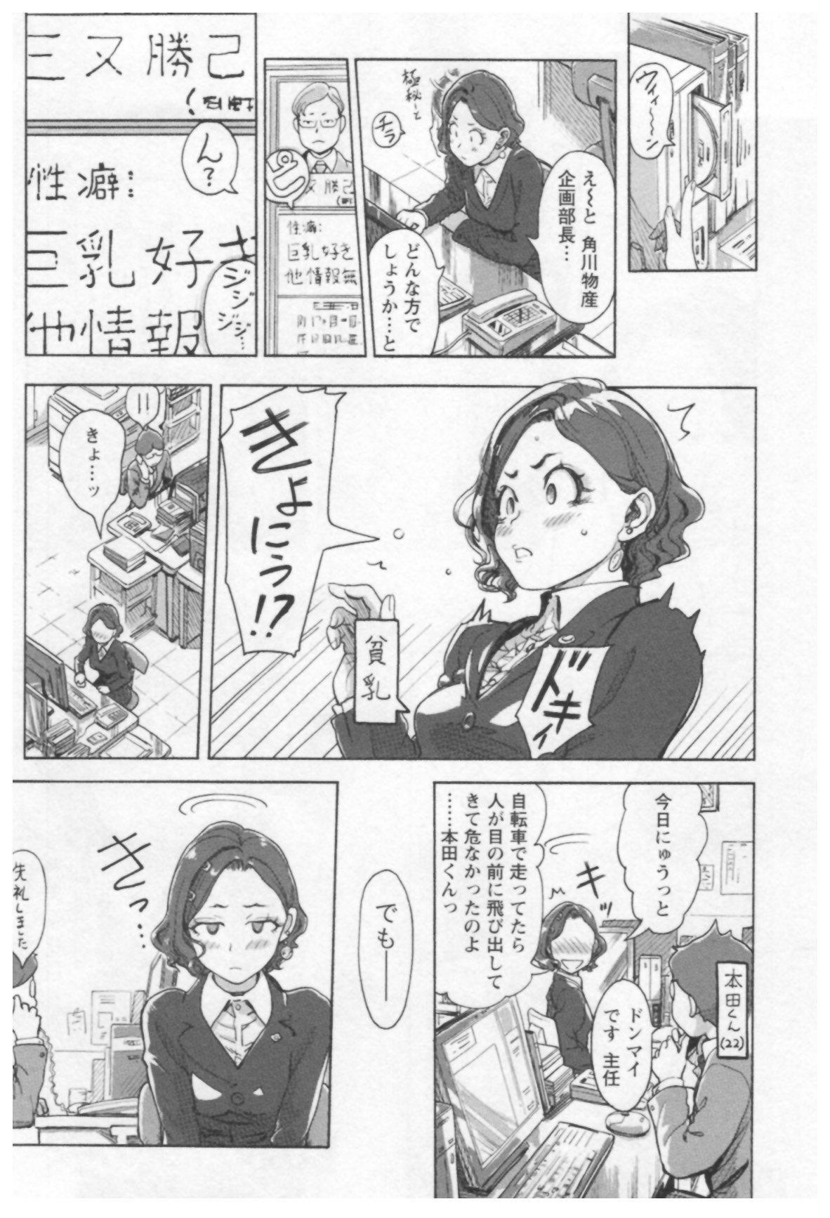 Onna Shunin - Kishi Mieko 1 13