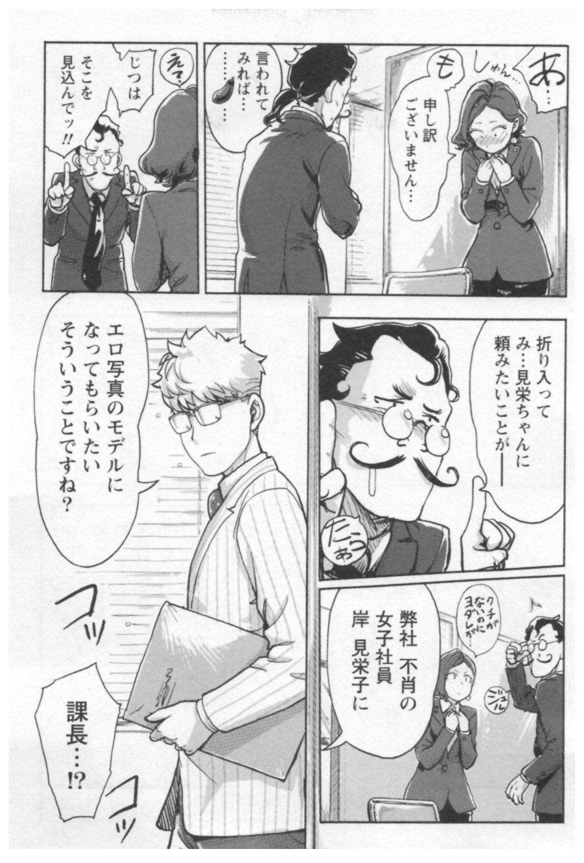 Onna Shunin - Kishi Mieko 1 140