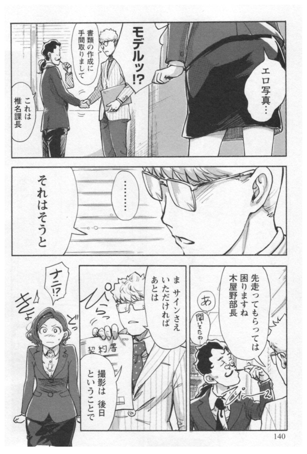 Onna Shunin - Kishi Mieko 1 141
