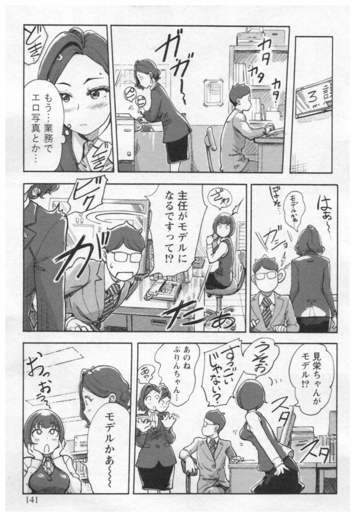 Onna Shunin - Kishi Mieko 1 142