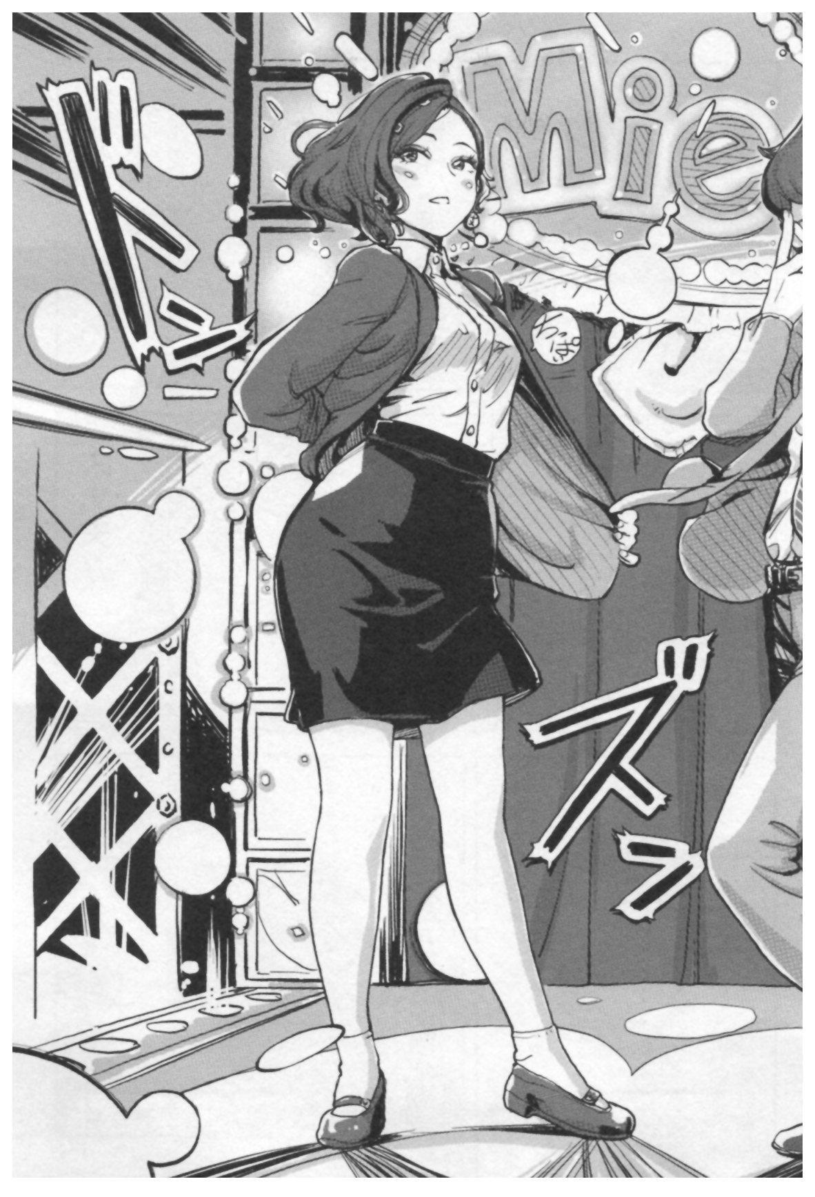 Onna Shunin - Kishi Mieko 1 144