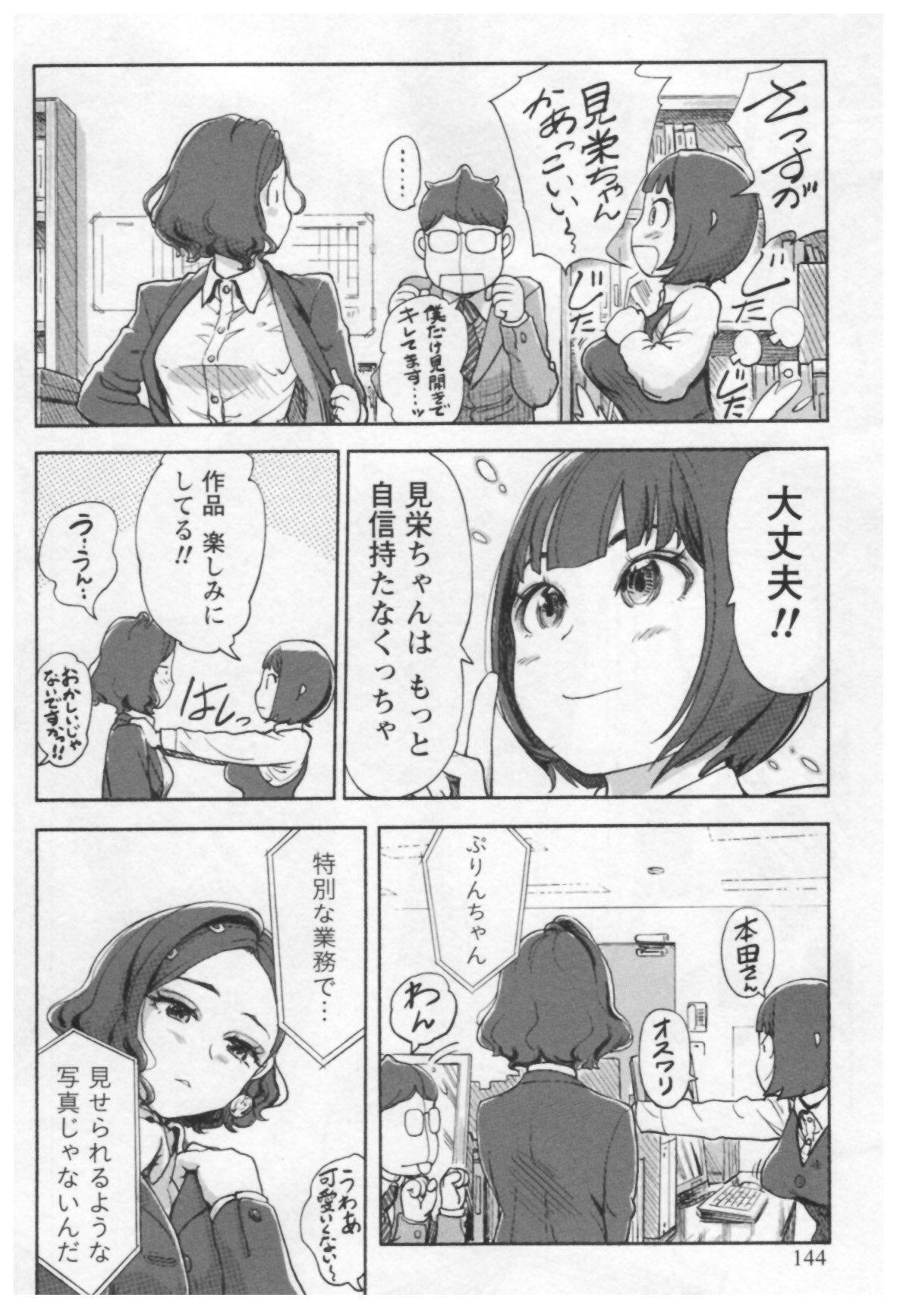 Onna Shunin - Kishi Mieko 1 145