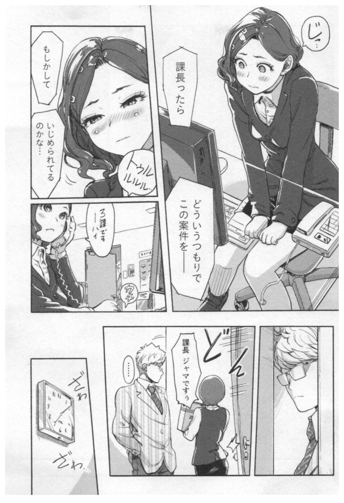 Onna Shunin - Kishi Mieko 1 14