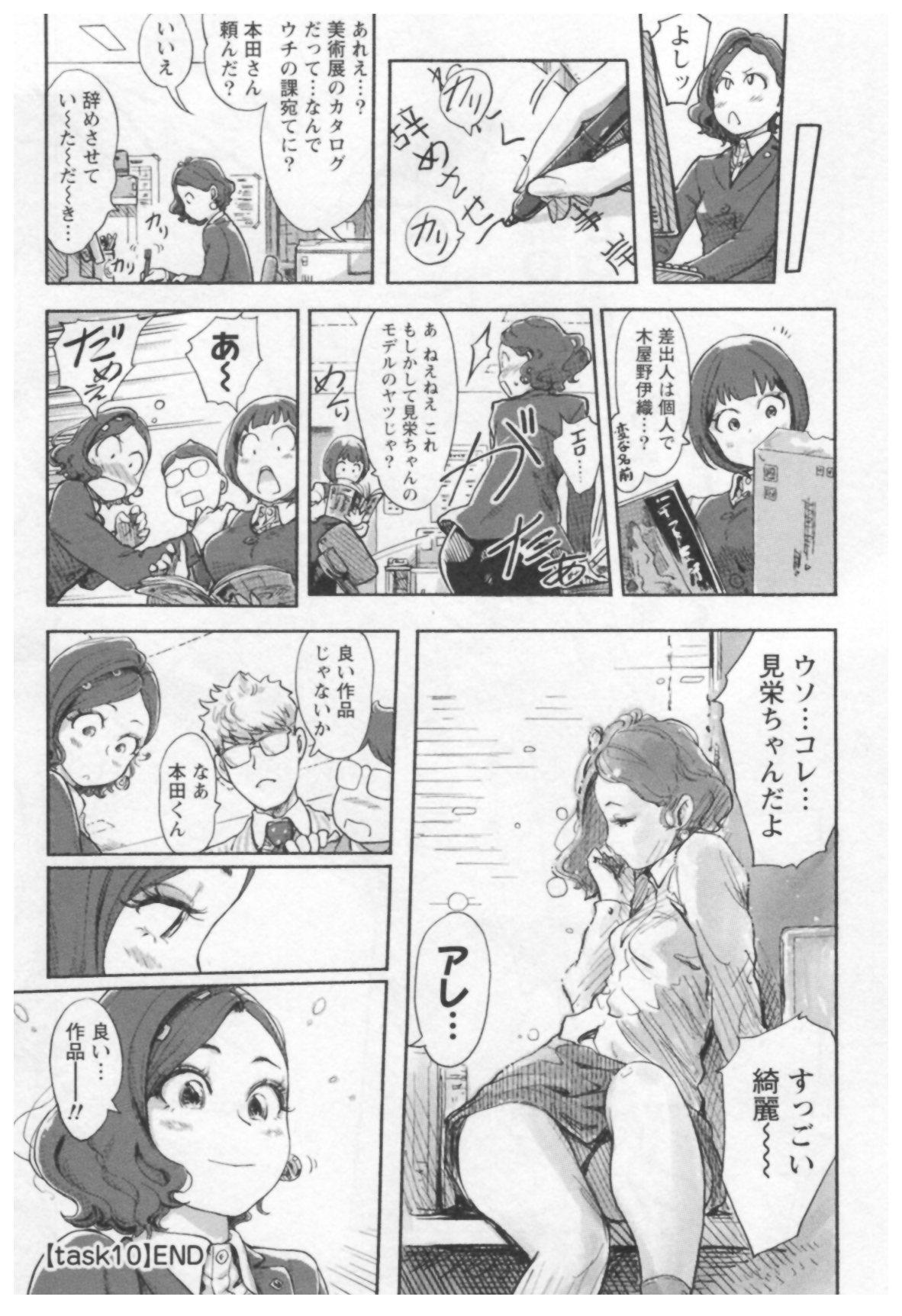 Onna Shunin - Kishi Mieko 1 151
