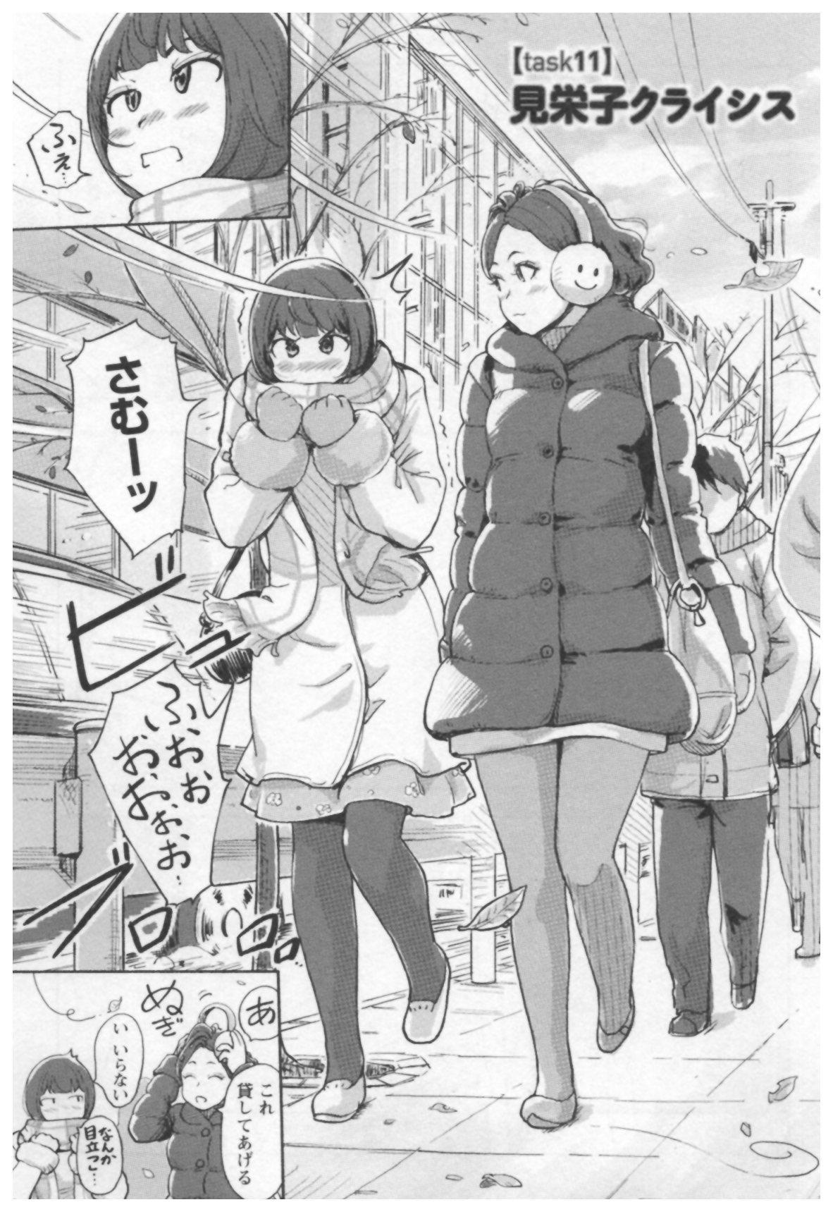 Onna Shunin - Kishi Mieko 1 152