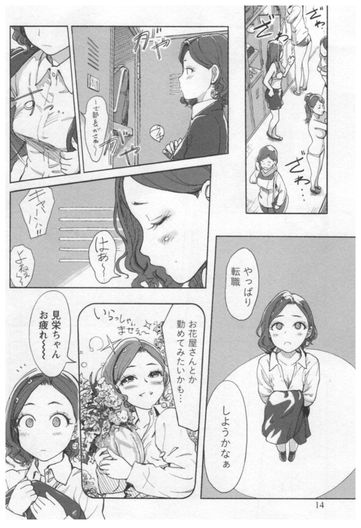 Onna Shunin - Kishi Mieko 1 15