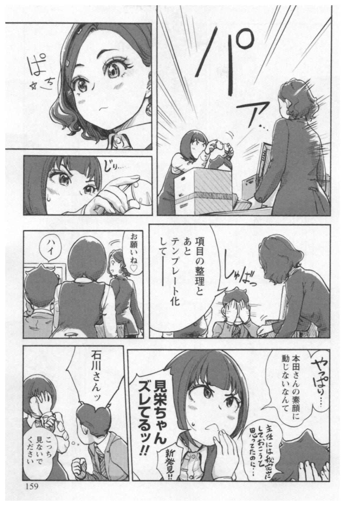 Onna Shunin - Kishi Mieko 1 160