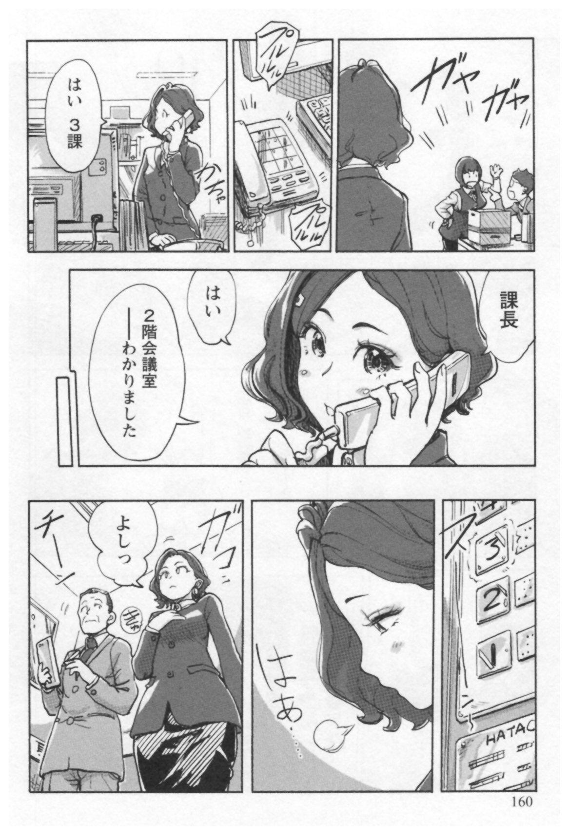 Onna Shunin - Kishi Mieko 1 161