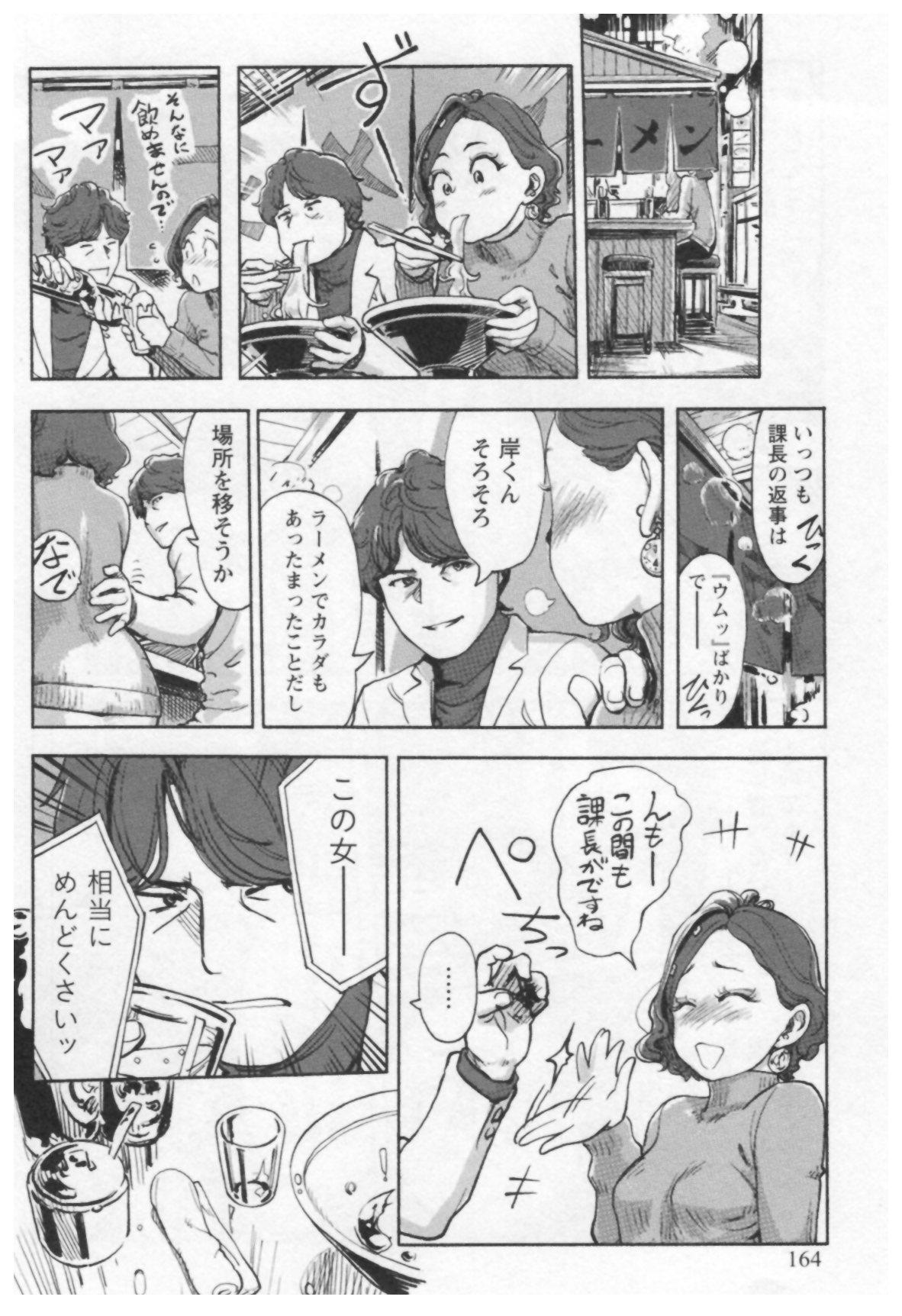 Onna Shunin - Kishi Mieko 1 165