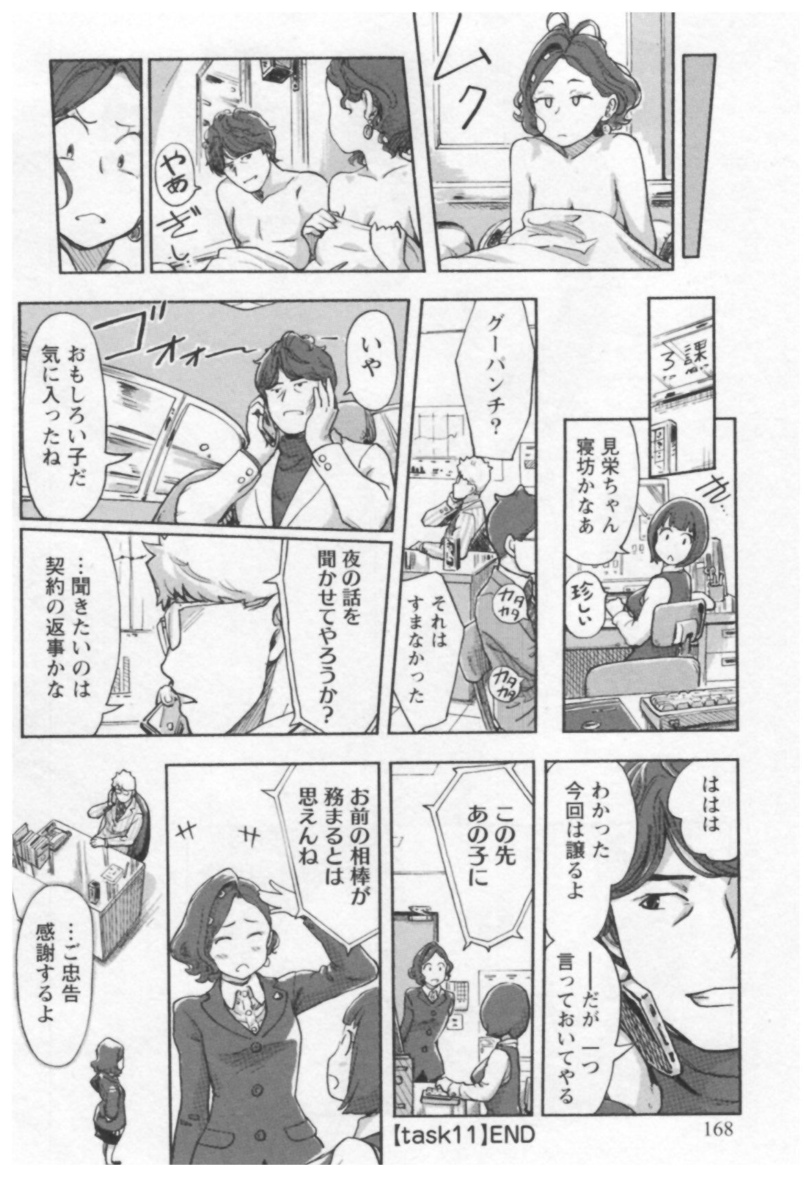 Onna Shunin - Kishi Mieko 1 169