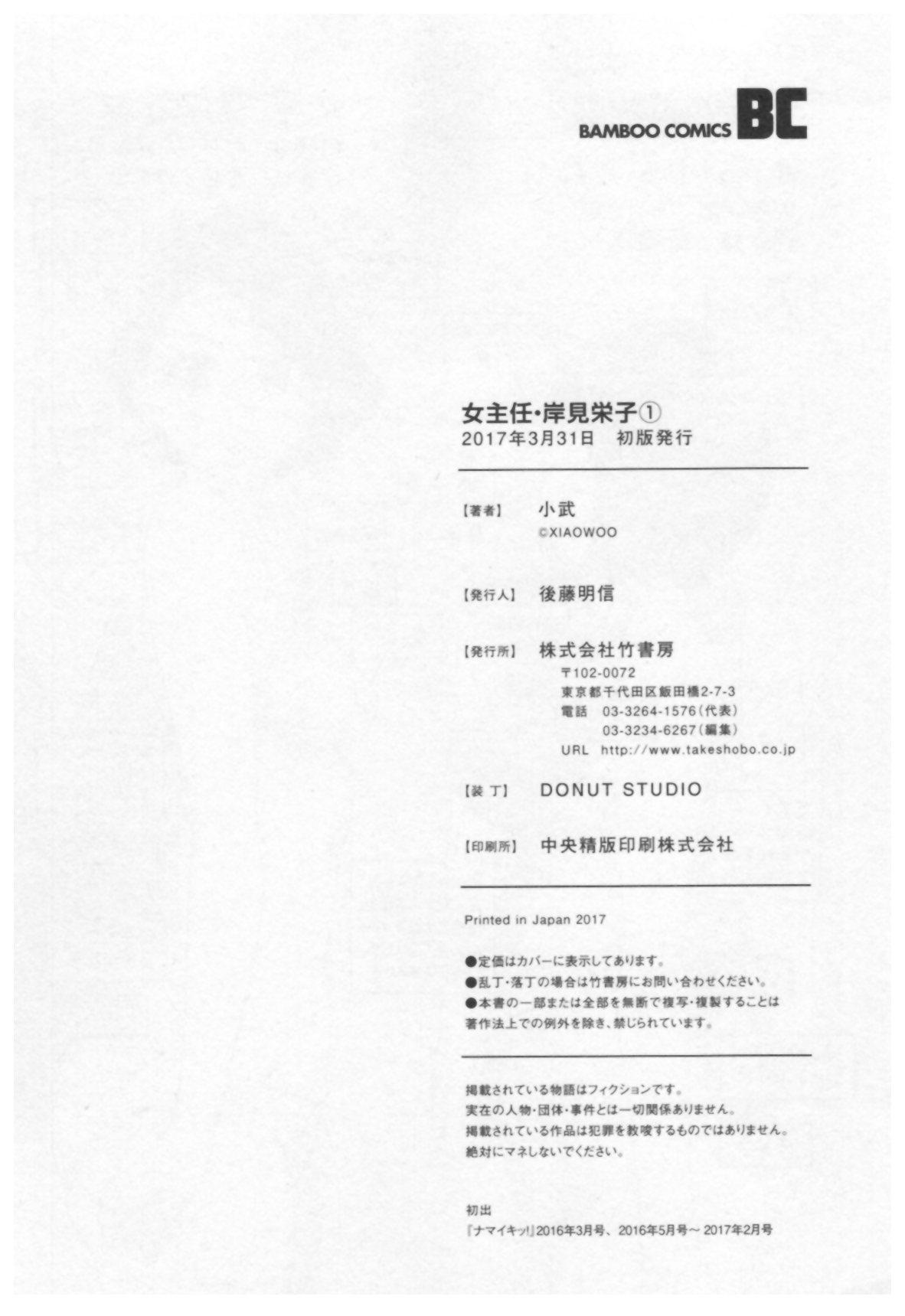 Onna Shunin - Kishi Mieko 1 171