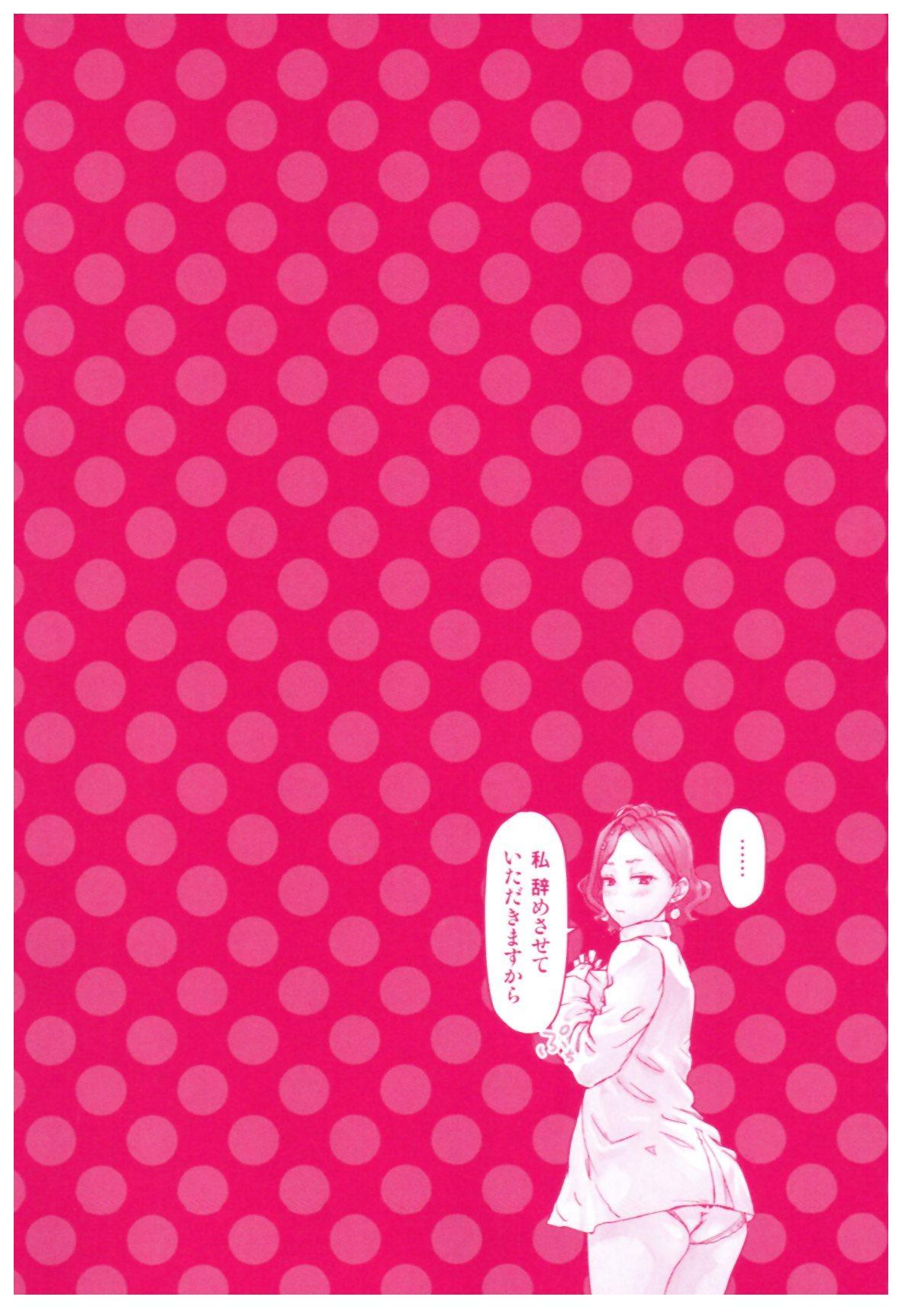 Onna Shunin - Kishi Mieko 1 172