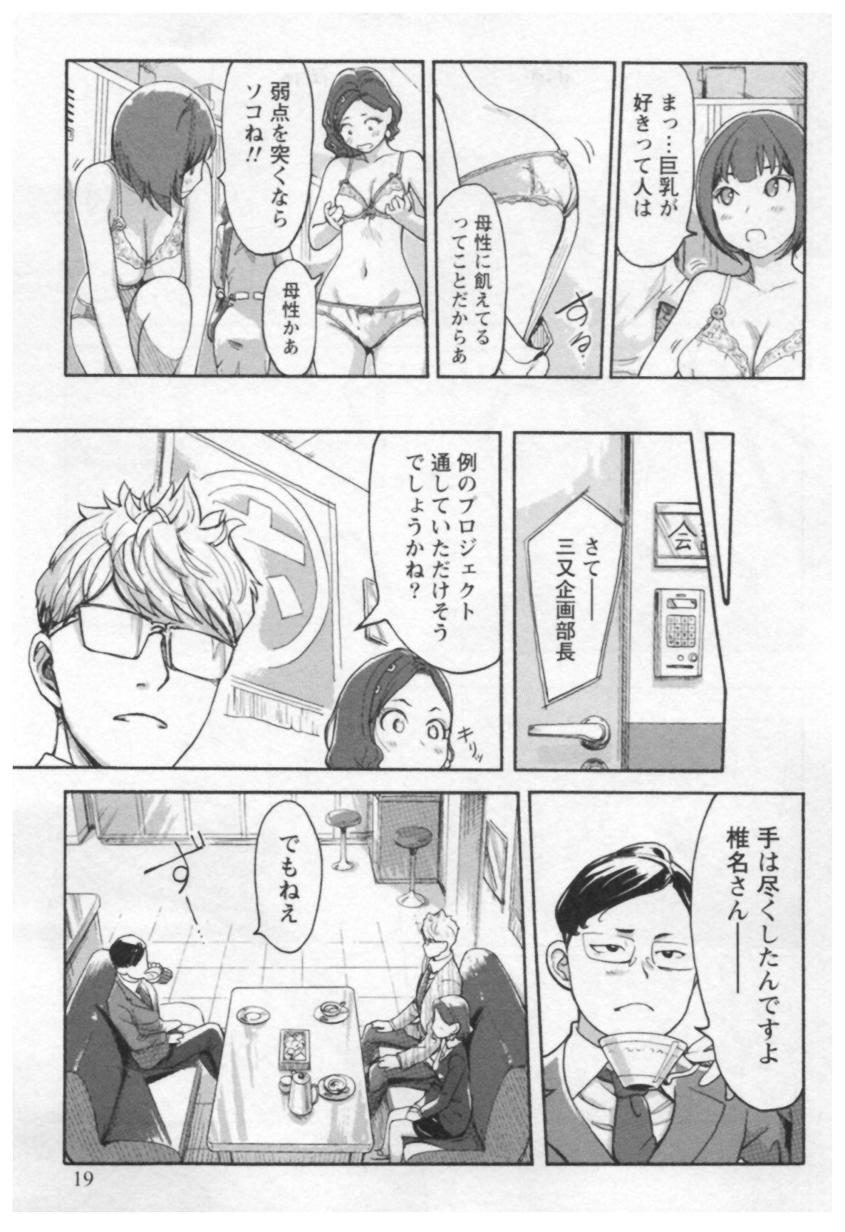 Onna Shunin - Kishi Mieko 1 20