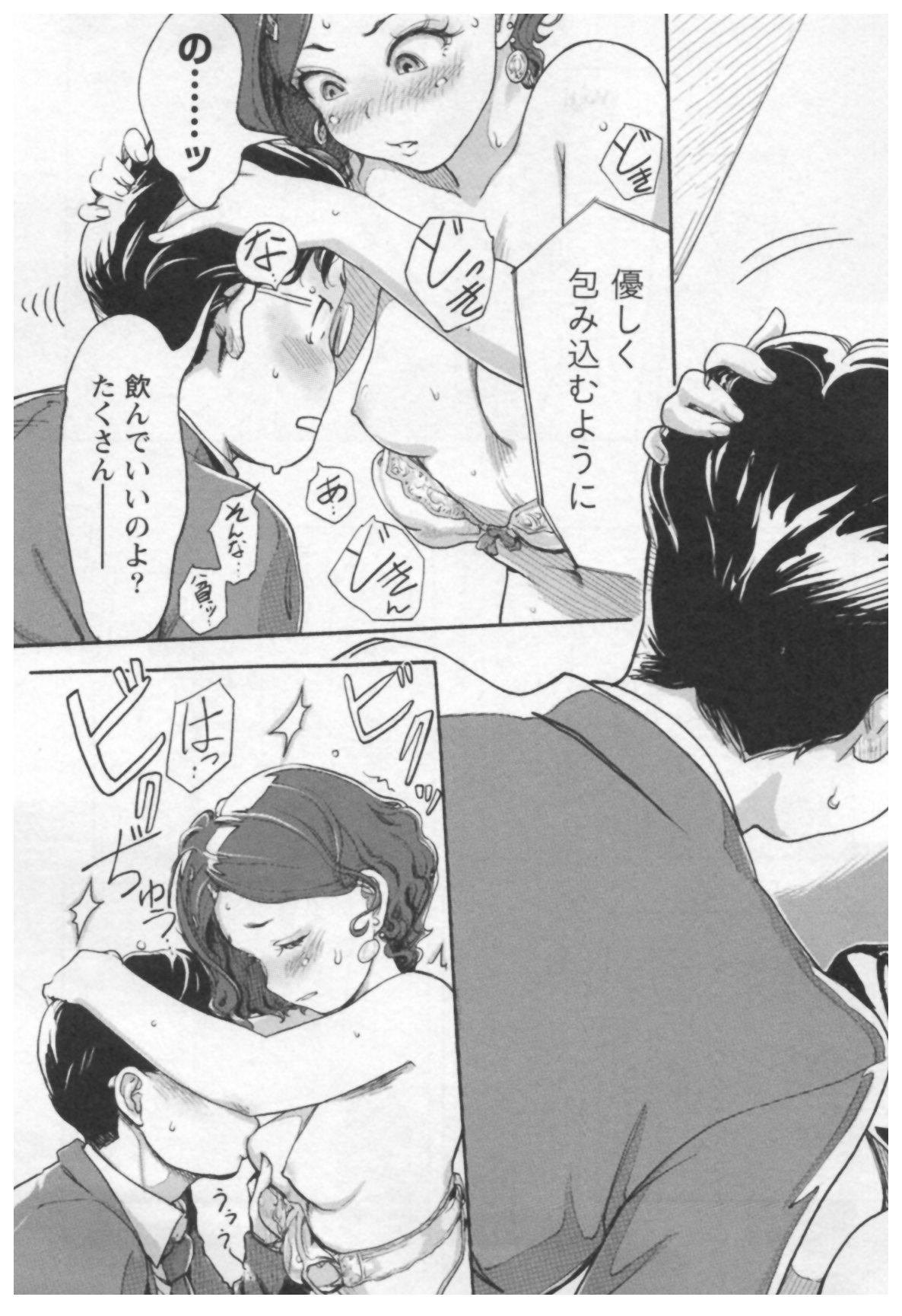 Onna Shunin - Kishi Mieko 1 24