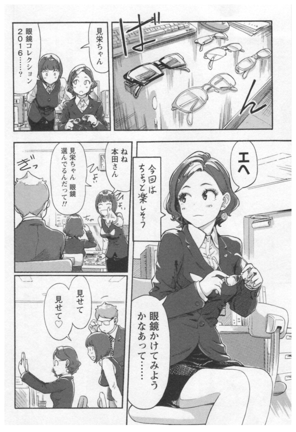 Onna Shunin - Kishi Mieko 1 27