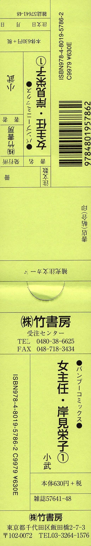 Onna Shunin - Kishi Mieko 1 2