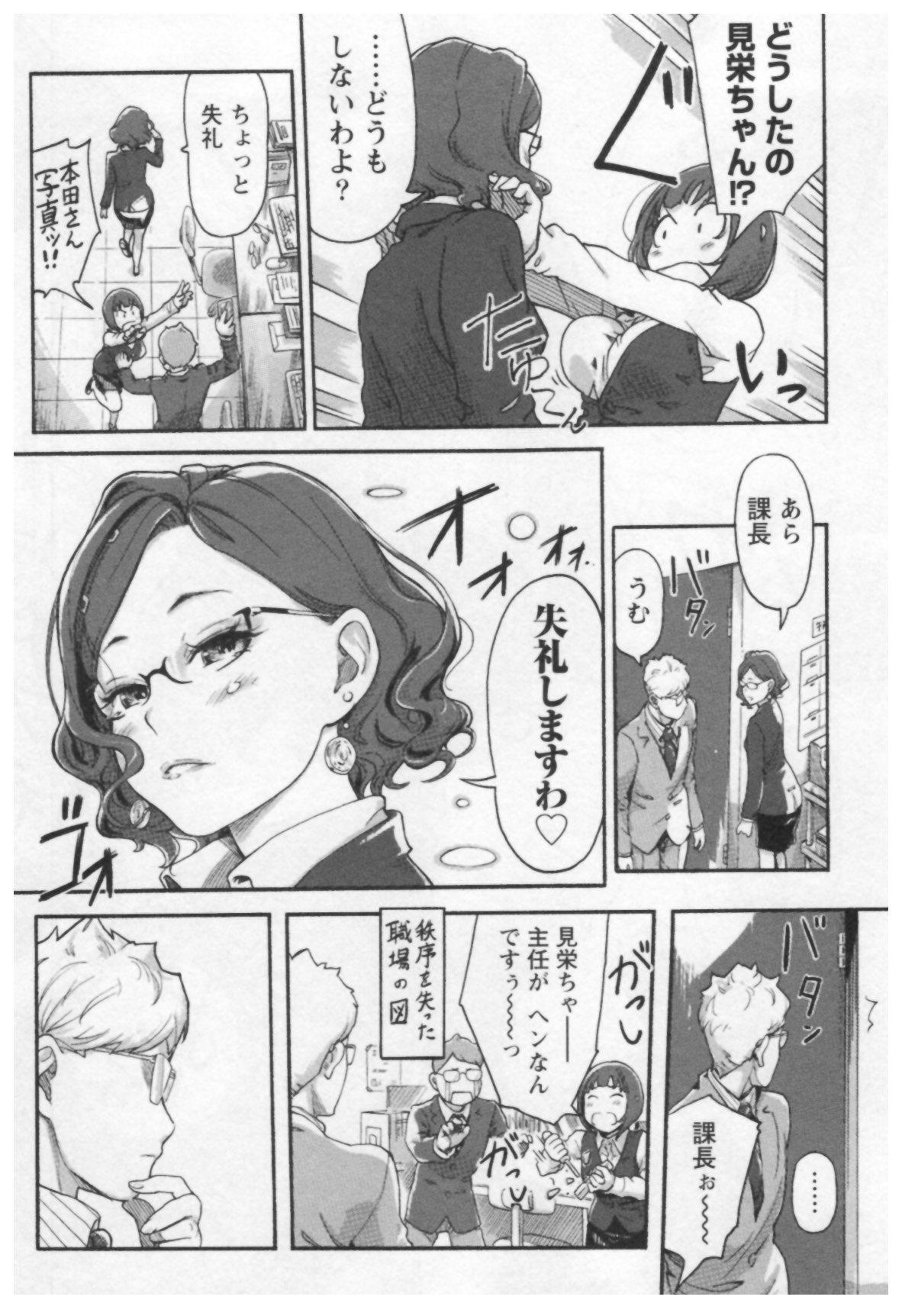 Onna Shunin - Kishi Mieko 1 33