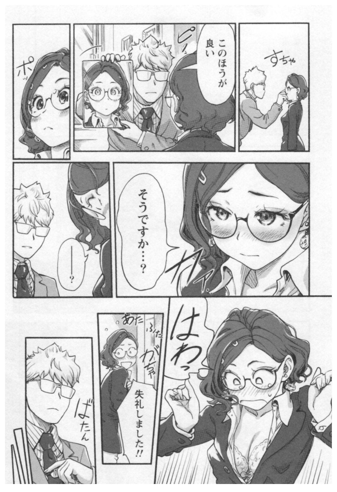 Onna Shunin - Kishi Mieko 1 35