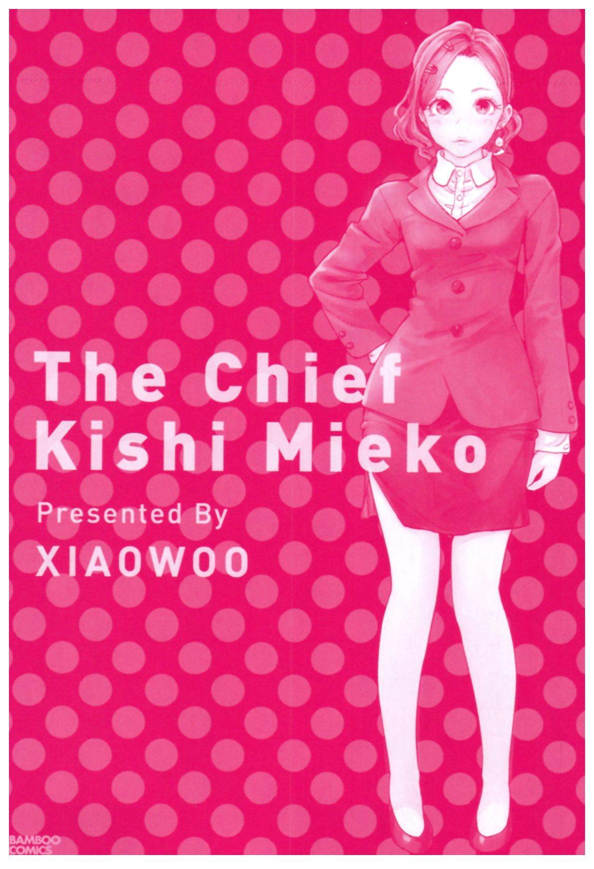 Onna Shunin - Kishi Mieko 1 3