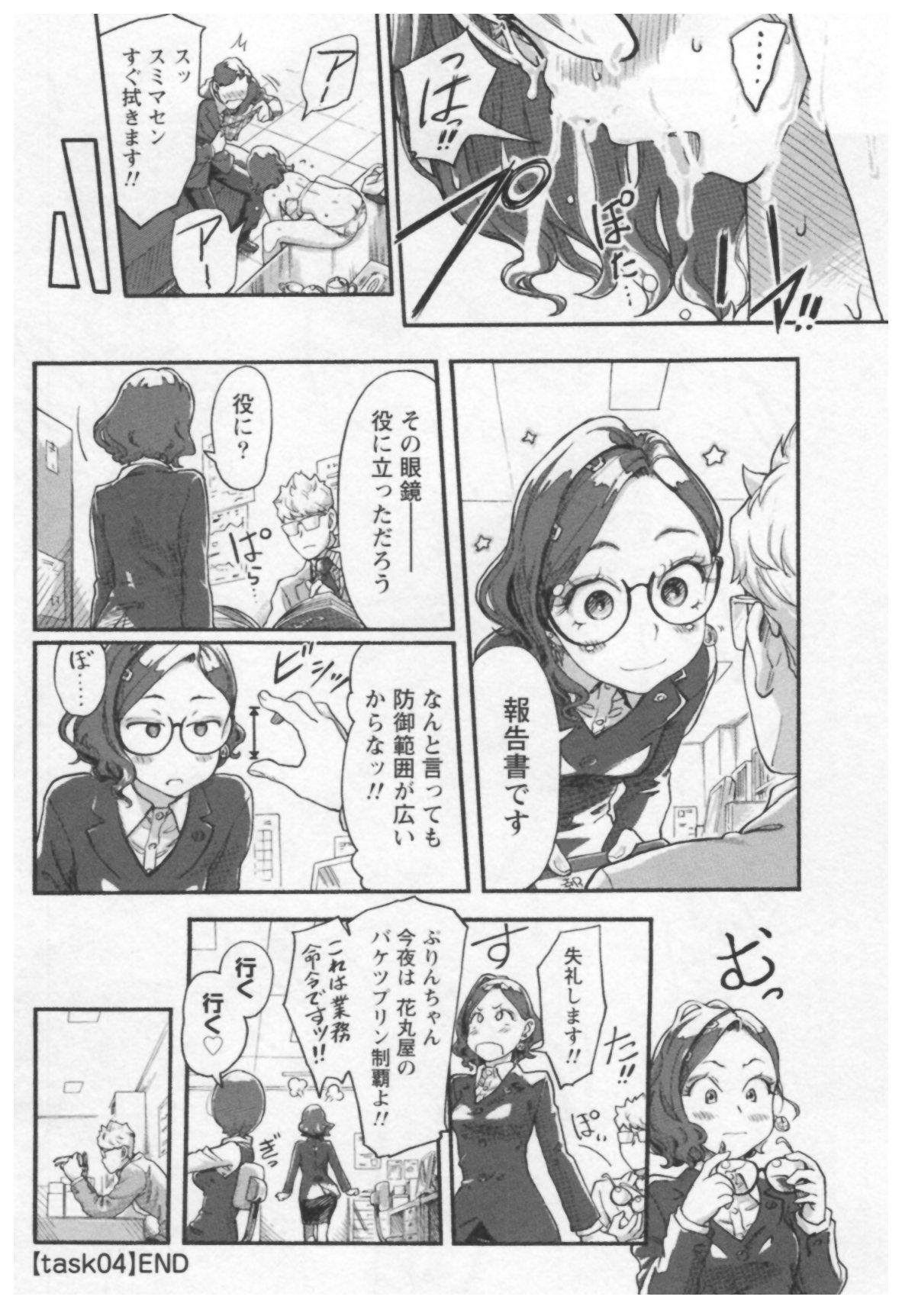 Onna Shunin - Kishi Mieko 1 41