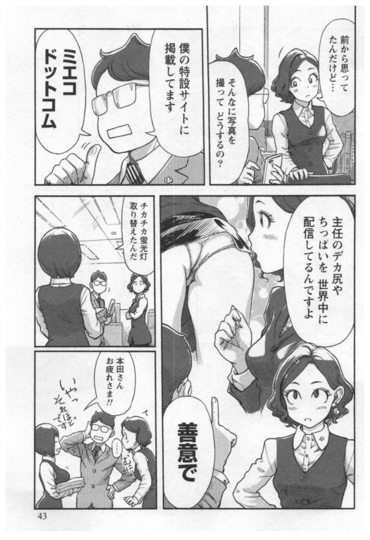 Onna Shunin - Kishi Mieko 1 44