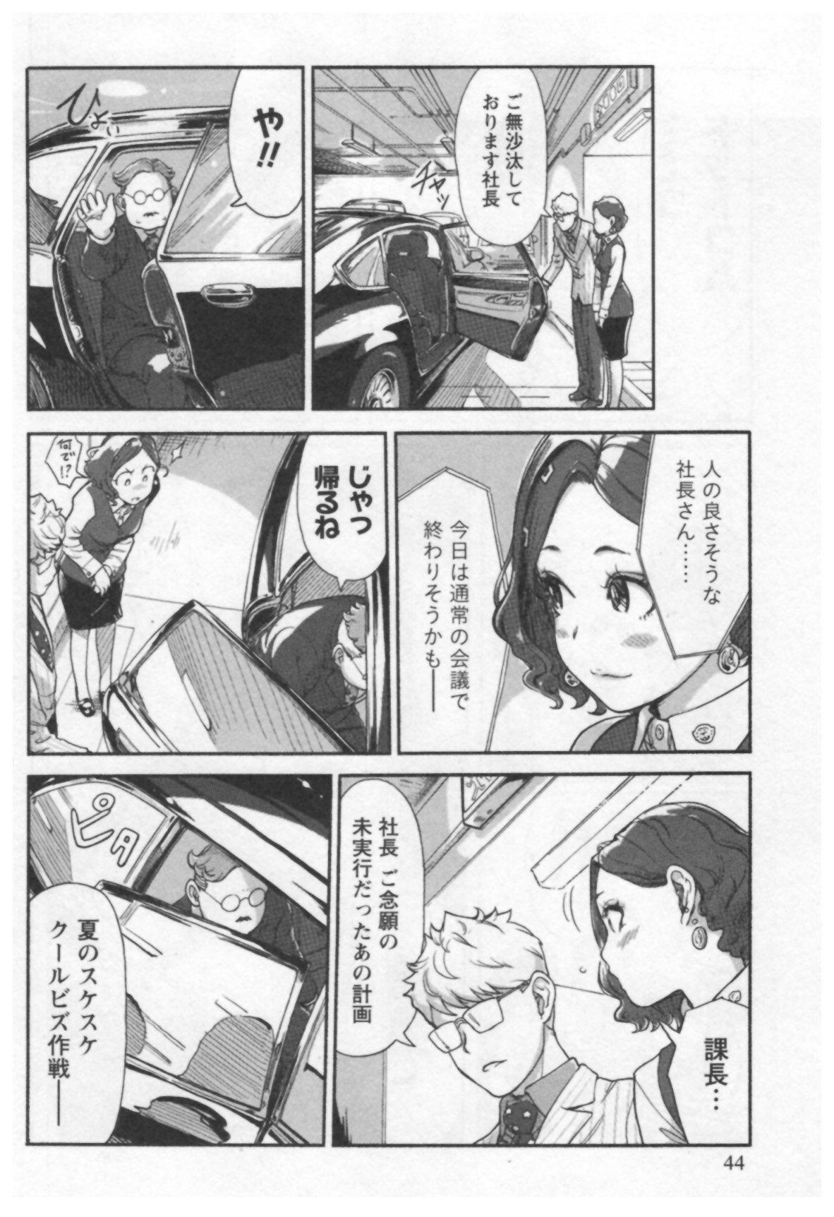 Onna Shunin - Kishi Mieko 1 45