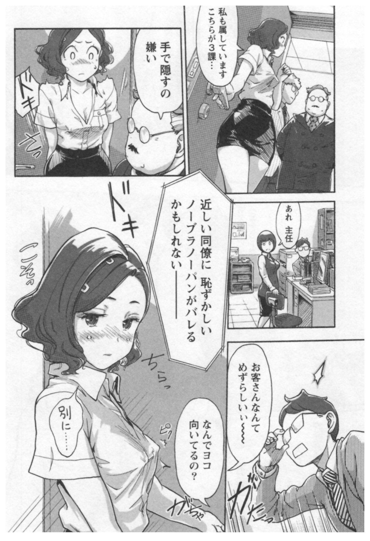 Onna Shunin - Kishi Mieko 1 49