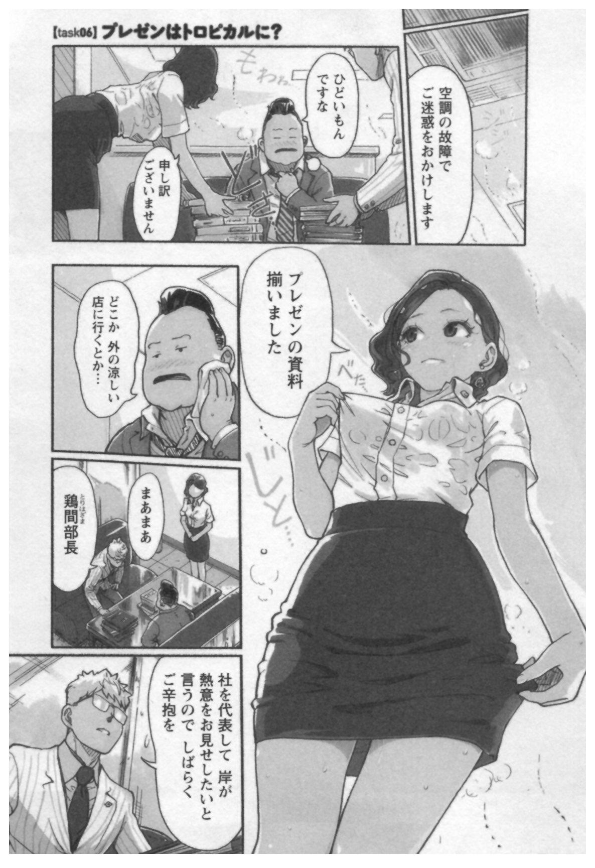 Onna Shunin - Kishi Mieko 1 58