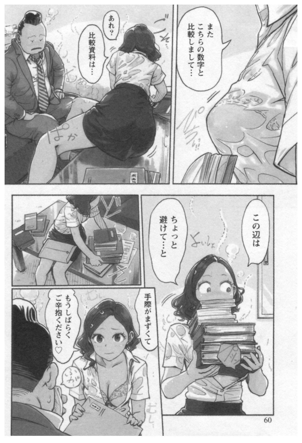 Onna Shunin - Kishi Mieko 1 61