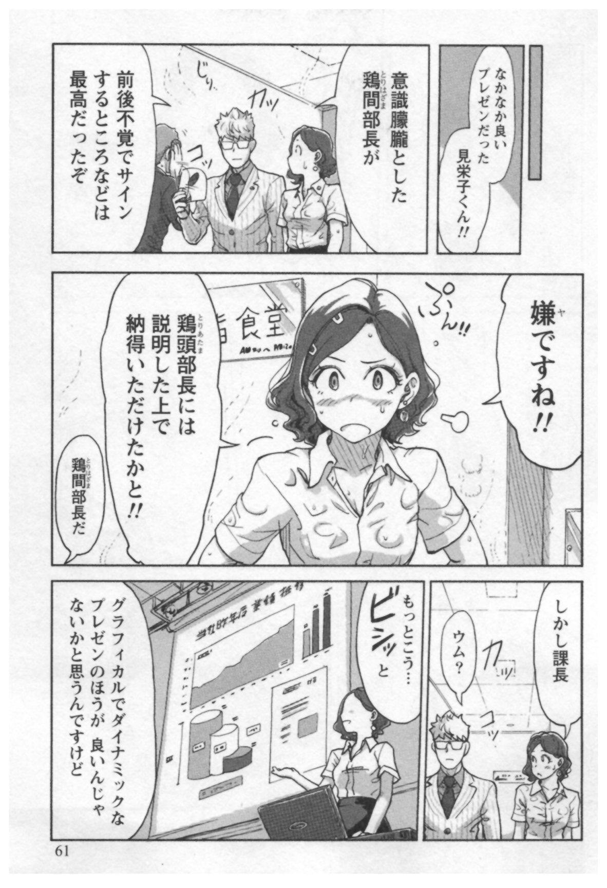 Onna Shunin - Kishi Mieko 1 62
