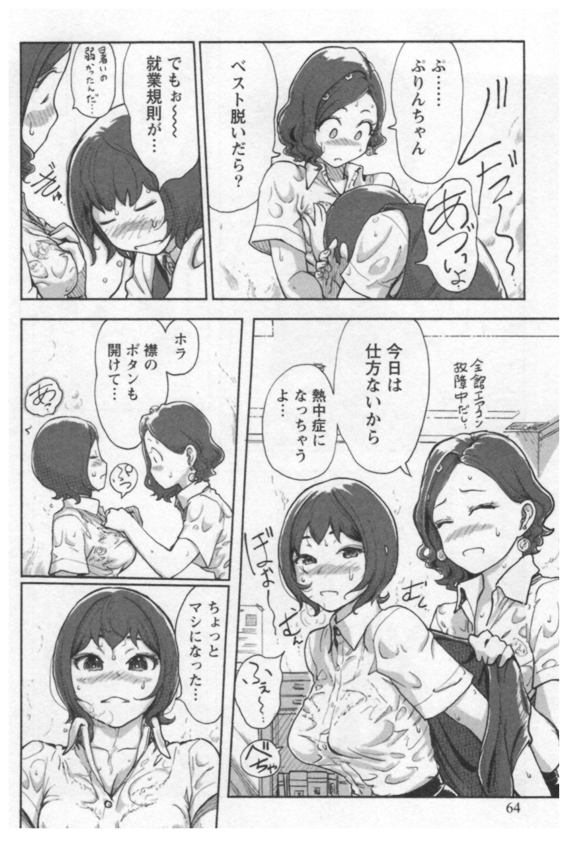 Onna Shunin - Kishi Mieko 1 65