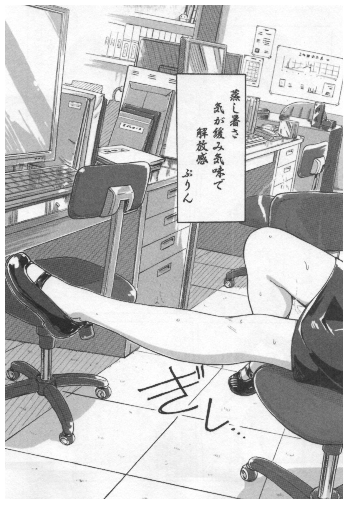 Onna Shunin - Kishi Mieko 1 68