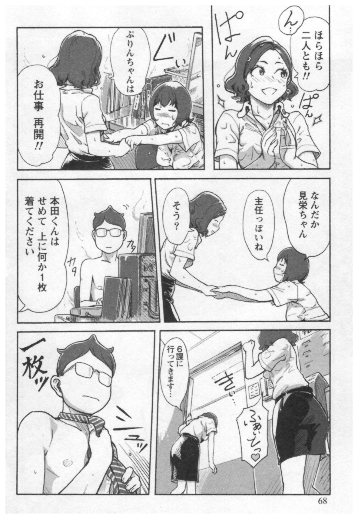 Onna Shunin - Kishi Mieko 1 69