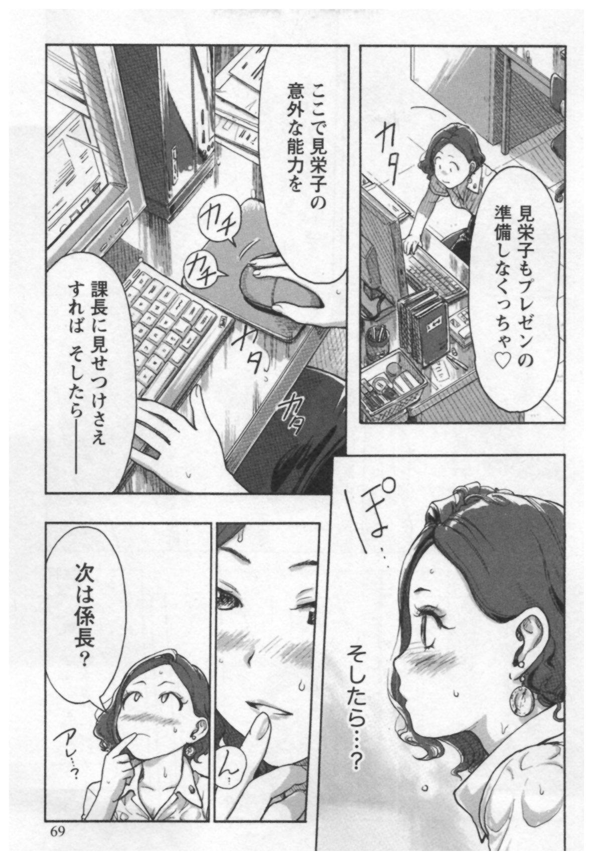 Onna Shunin - Kishi Mieko 1 70