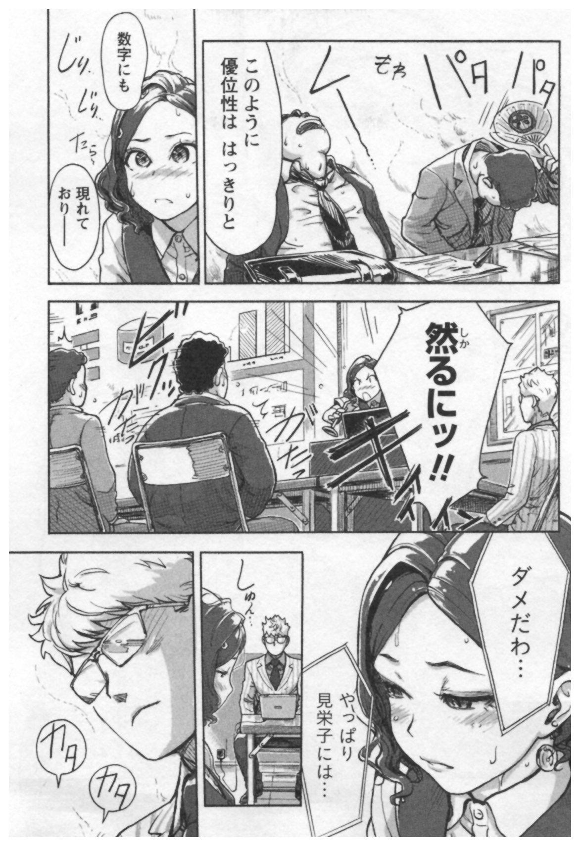 Onna Shunin - Kishi Mieko 1 72