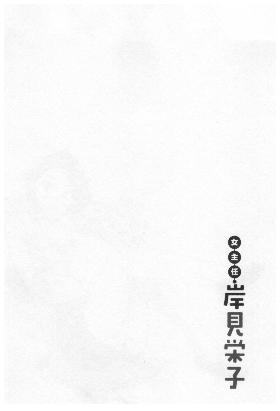 Onna Shunin - Kishi Mieko 1 77