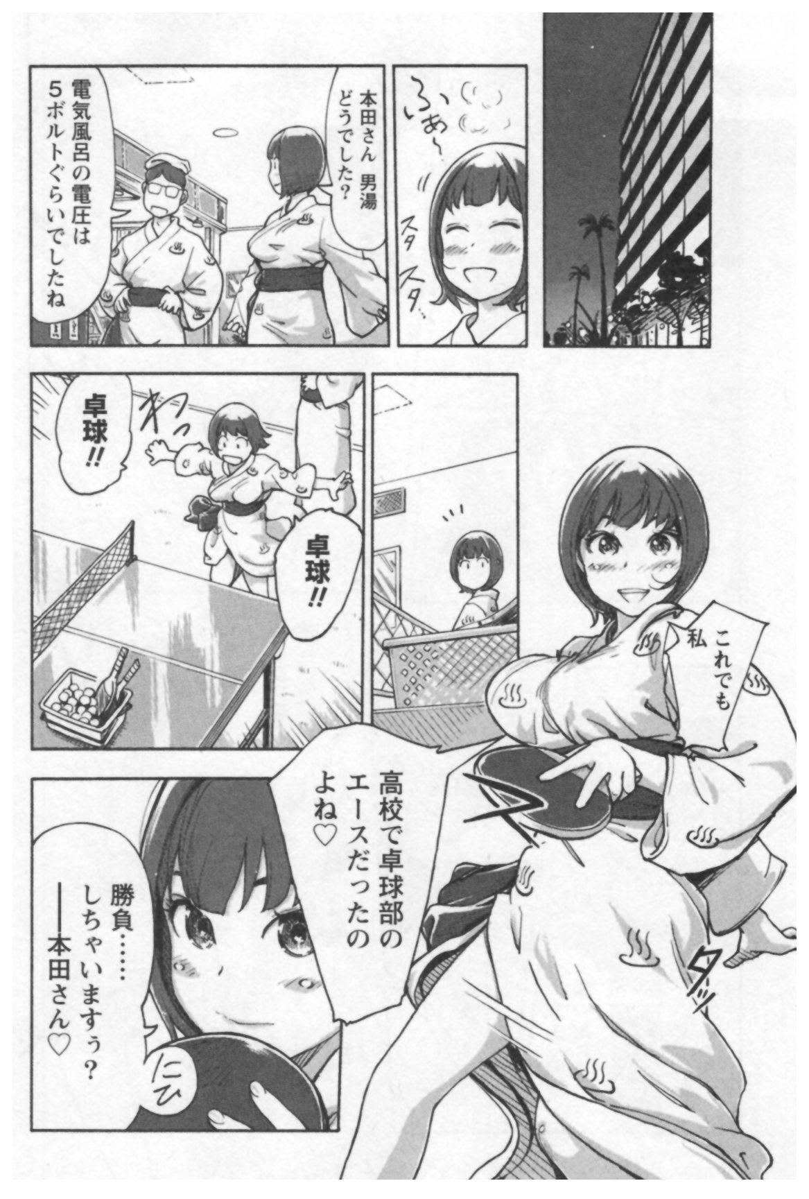 Onna Shunin - Kishi Mieko 1 83