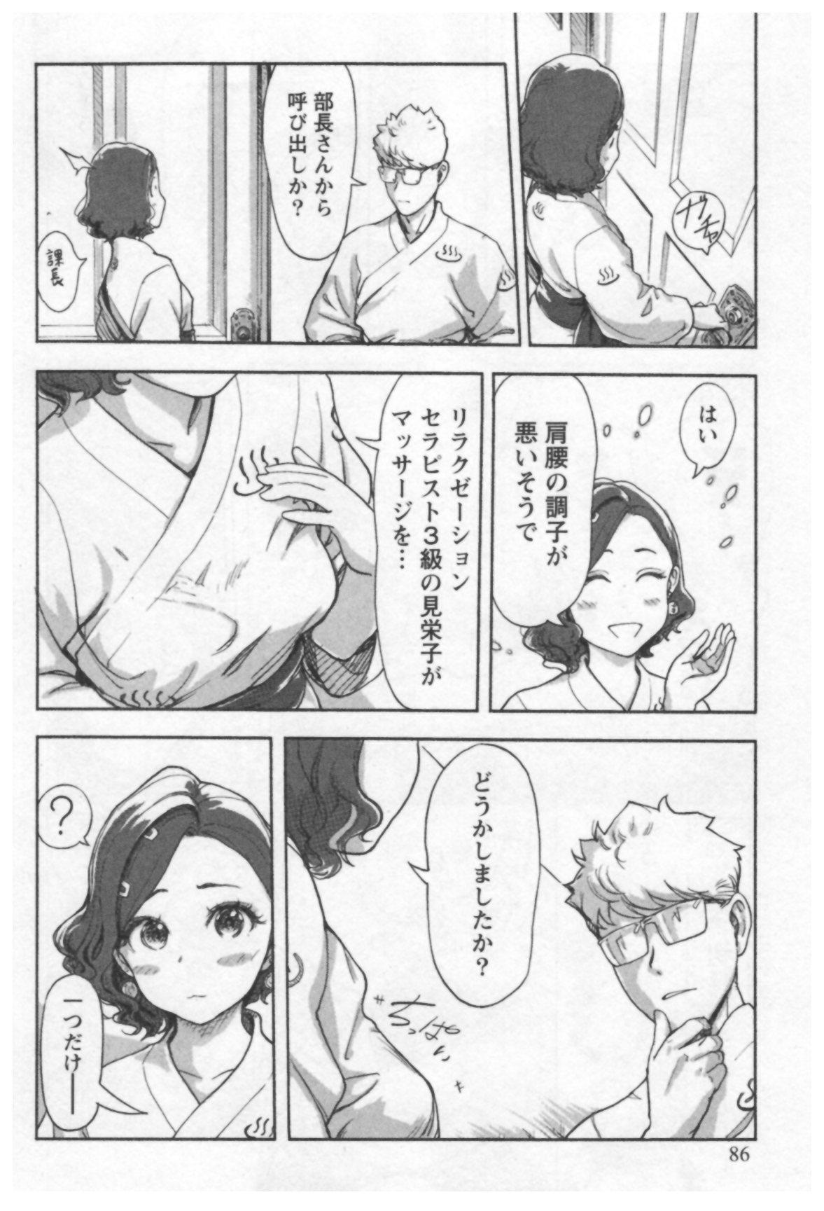 Onna Shunin - Kishi Mieko 1 87