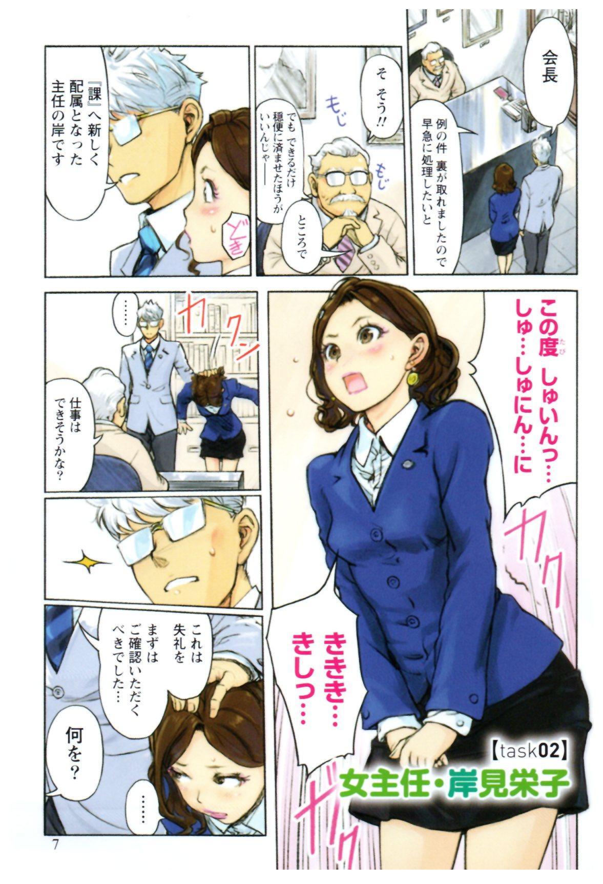 Onna Shunin - Kishi Mieko 1 8