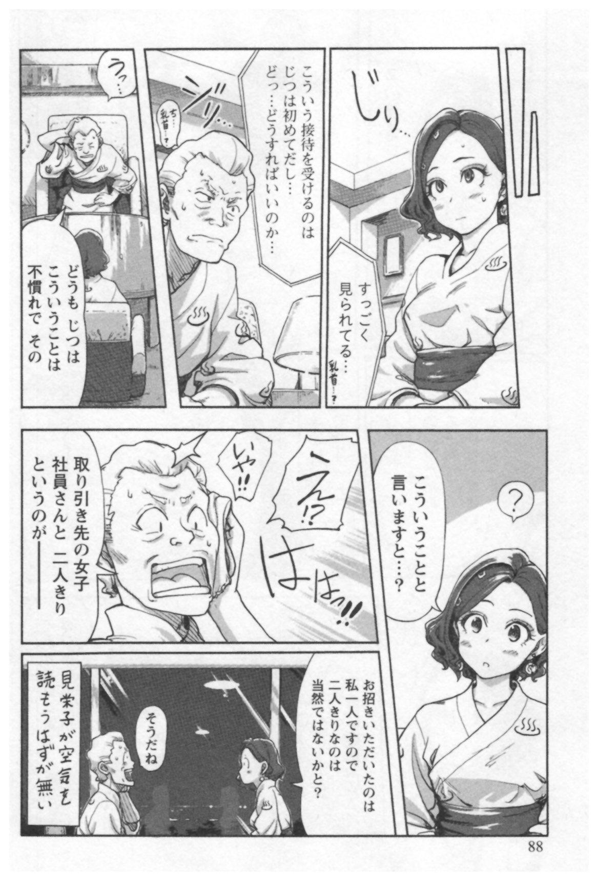 Onna Shunin - Kishi Mieko 1 89