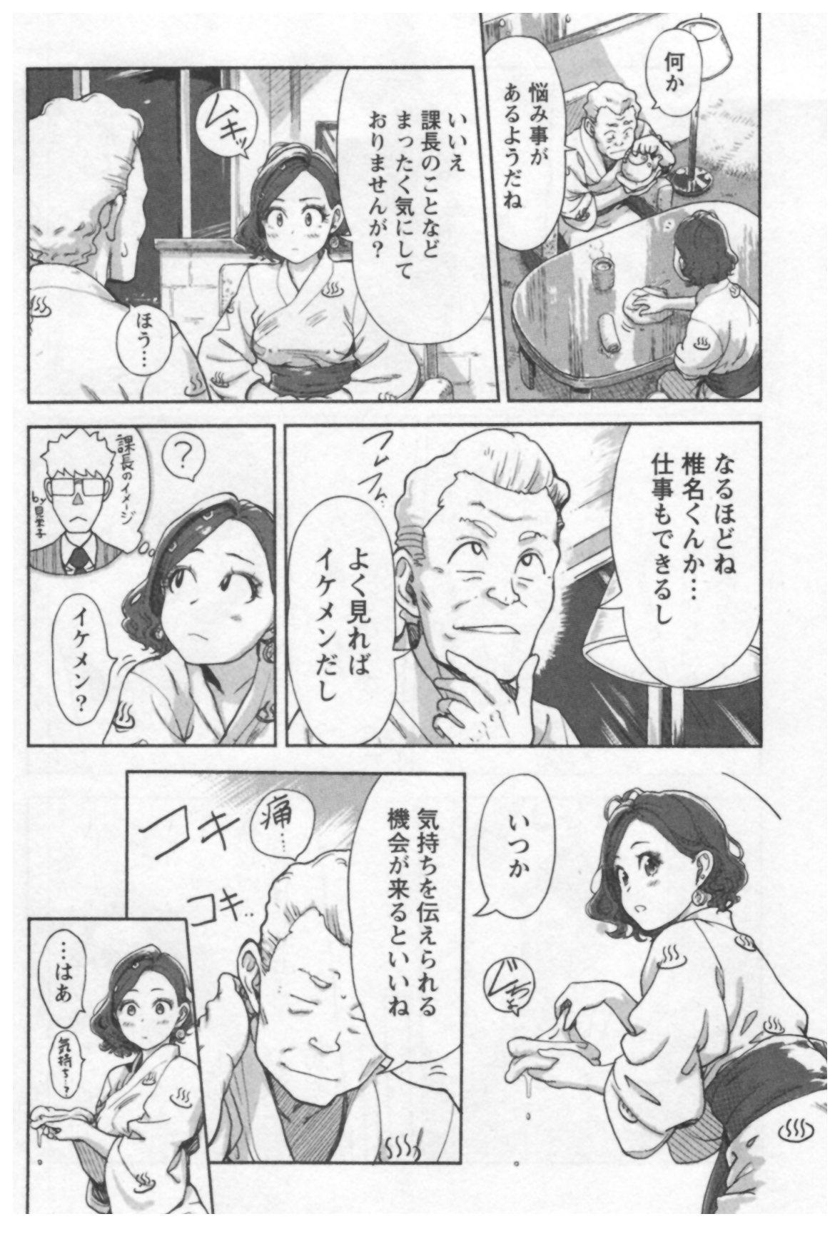 Onna Shunin - Kishi Mieko 1 91