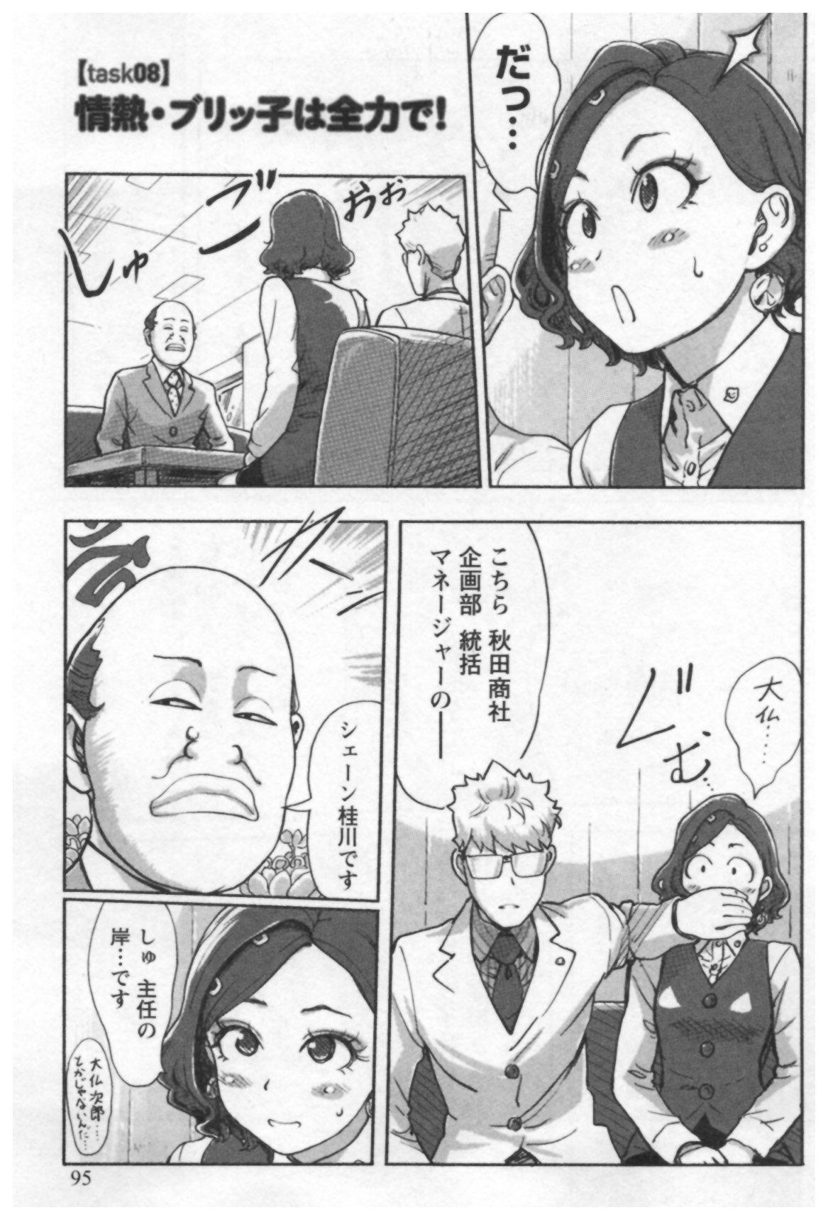 Onna Shunin - Kishi Mieko 1 96