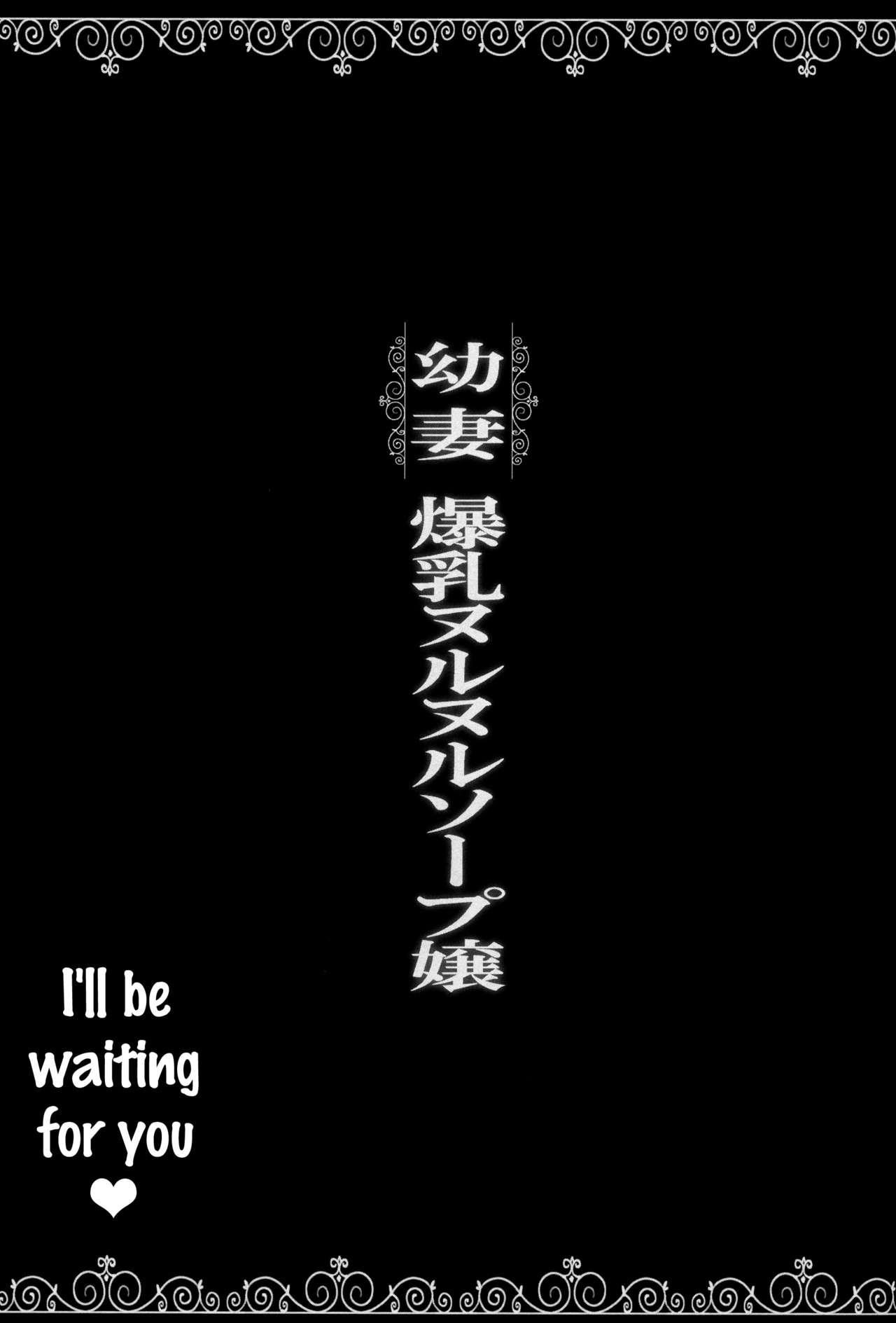 (C91) [ERECT TOUCH (Erect Sawaru)] Osanazuma Bakunyuu Nurunuru Soap-jou | Big-Breasted Soapy Massage Giving Young Wife (Guilty Gear) [English] {doujins.com} 23