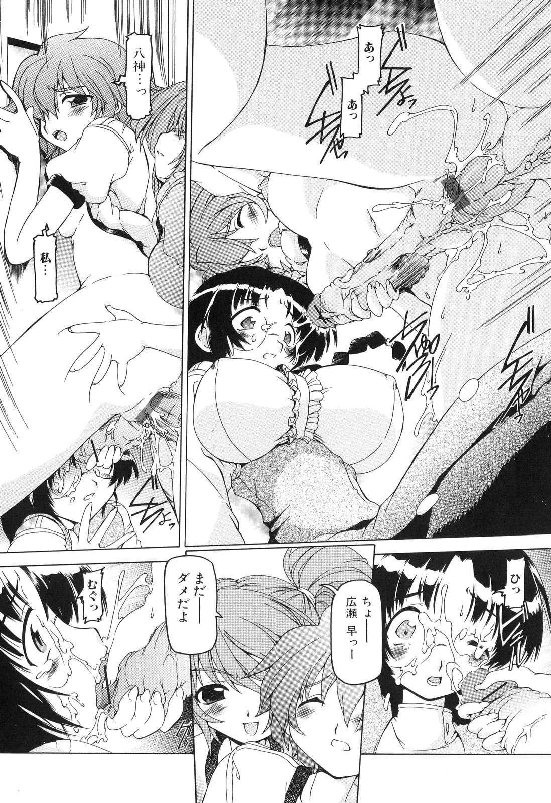 Futanarikko Lovers 5 106