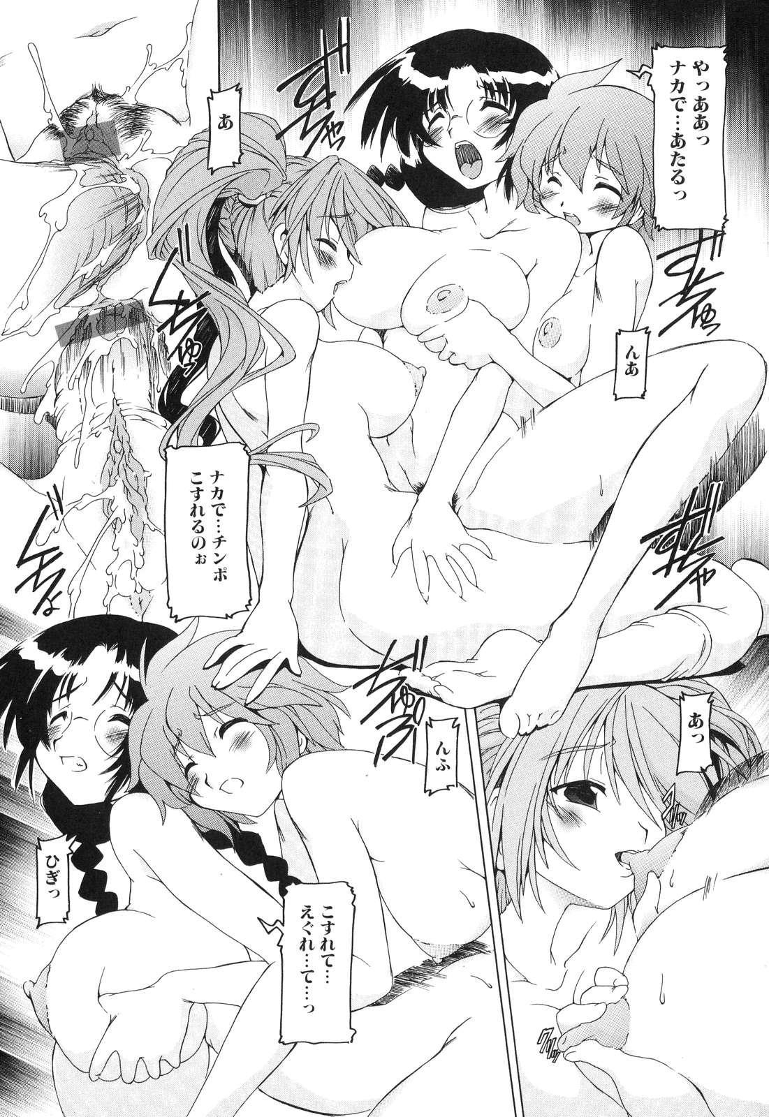Futanarikko Lovers 5 113