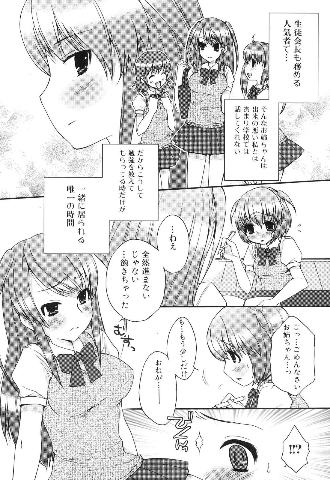 Futanarikko Lovers 5 117