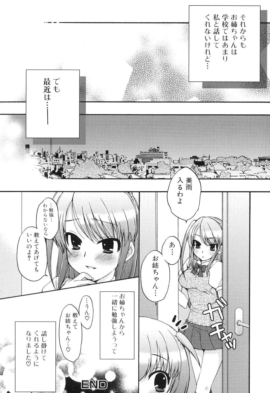 Futanarikko Lovers 5 131