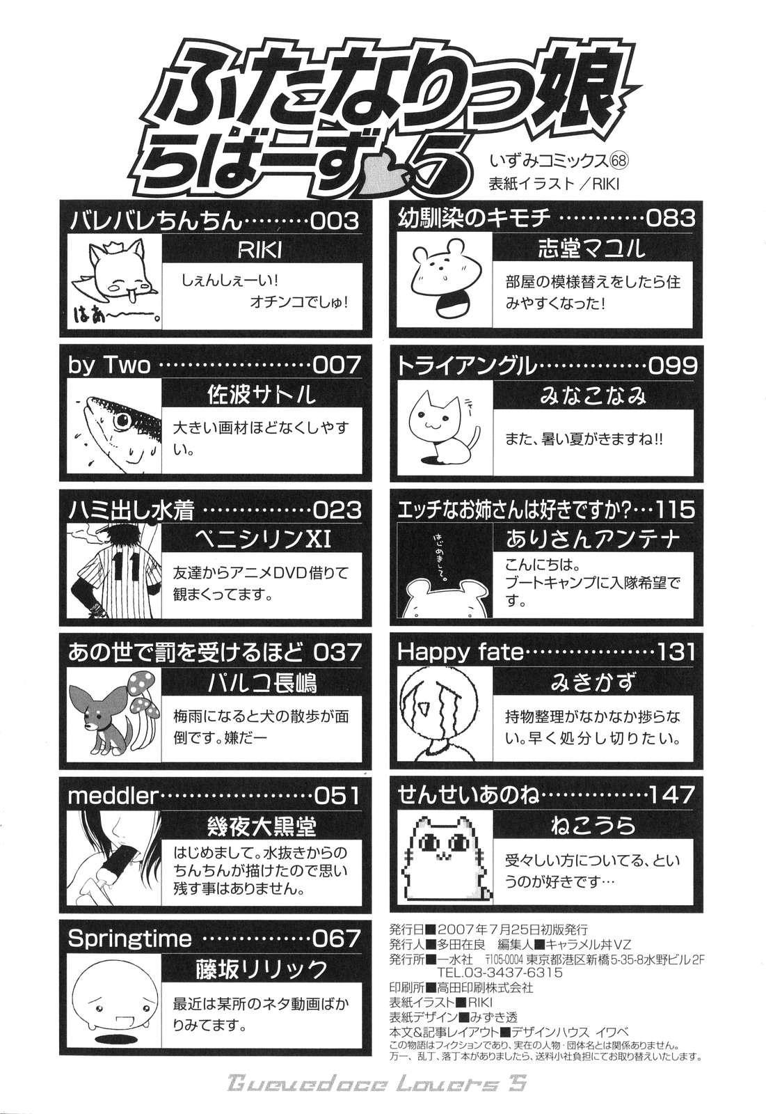 Futanarikko Lovers 5 167